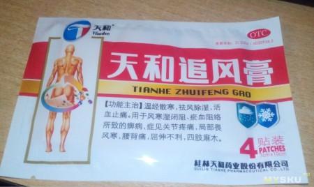 Китайский пластырь от боли в спине